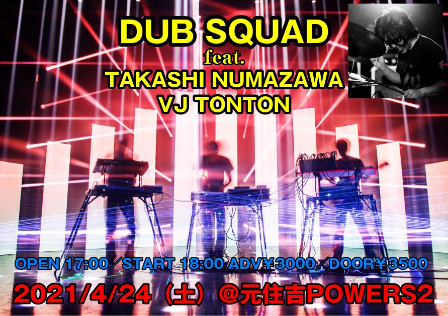 DUB SQUAD feat.沼澤尚ワンマンLIVE